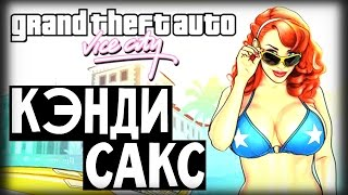 GTA Vice City - КЭНДИ САКС! (#31)