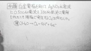 【化学】酸化還元反応⑭(2of2)~ファラデーの法則と電気量~