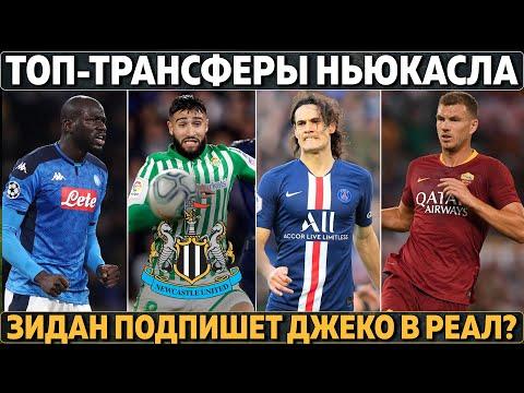 Зидан подпишет Джеко в Реал? ● Ньюкасл заберёт Кулибали у МЮ ● Топ неудачников футбола