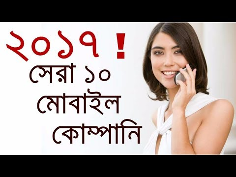 Top 10 Smart Phones Company 2017 | Best Mobile Company 2017 | Bangla News Today