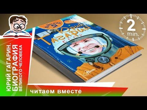 Добро пожаловать, Юрий Гагарин! - Центрнаучфильм 1961