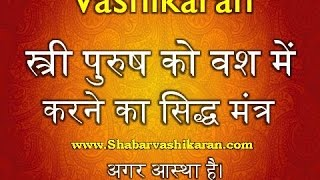 Stri/Purush Vashikaran Mantra,Powerful Vashikaran Mantra For Male/Female,Vashikaran In Hindi