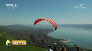 [国际财经报道]甘肃永靖:天空竞逐 全国滑翔伞锦标赛开赛| CCTV财经