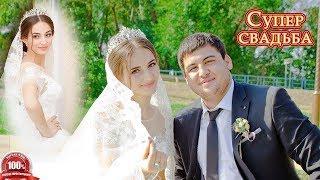 ТАНЦУЮТ СЕМЬИ! Цыганская свадьба Рустама и Гали, часть 11