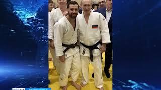 Владимир Путин встретился с оренбургским дзюдоистом Робертом Мшвидобадзе