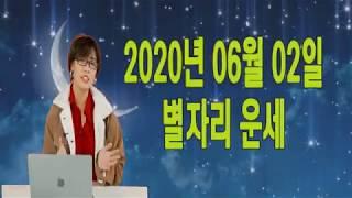 [오늘의 운세] 2020년 06월 02일 별자리 운세