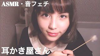 【ASMR】眠くなる耳かき屋さん ロールプレイ✿Relaxing Ear Cleaning Shop Role Play✿ (Japanese)✿ 音フェチ