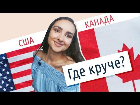 США или КАНАДА:
