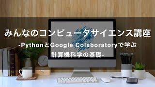 【プロモーション動画】みんなのコンピュータサイエンス講座