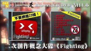 CapTV-二次創作概念大碟《Fighting》廣告
