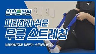 오산종합병원에서 알려주는 따라하기 쉬운 무릎 스트레칭!