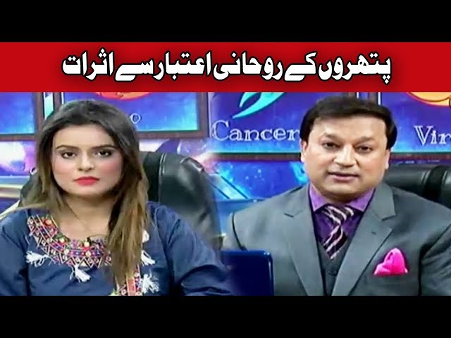 Hum Aap Aur Sitare With Sana | 16 October 2018 | Channel Five