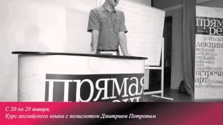 Английский с полиглотом Дмитрием Петровым!