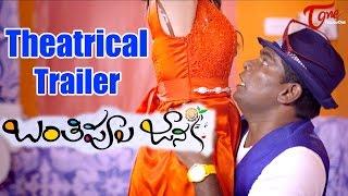 Banthi Poola Janaki Movie Theatrical Trailer   Deeksha Panth   Dhanraj   Shakalaka Shankar