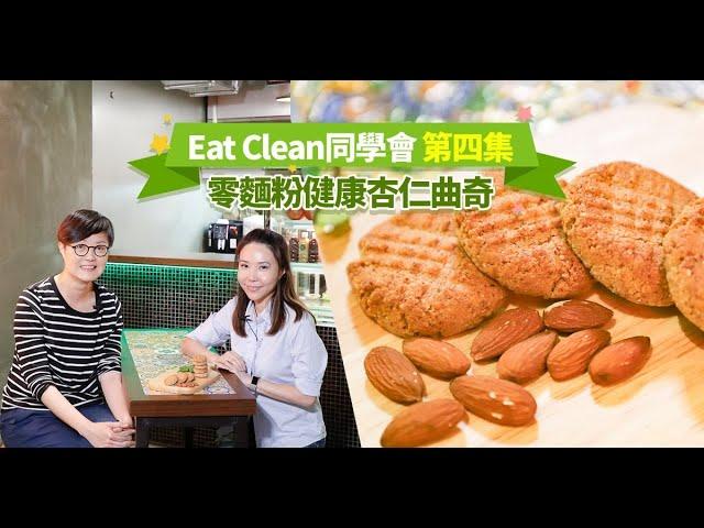 【Eat Clean同學會】整甜品最緊要「識揀」!零麵粉健康杏仁曲奇