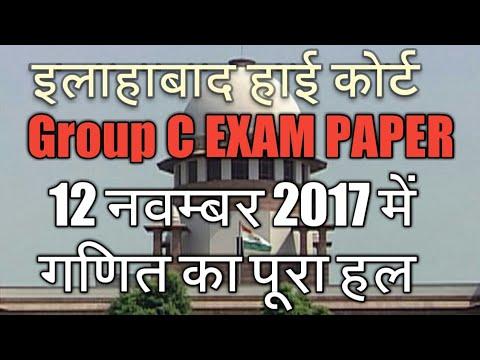 Allahabad high court maths group C 12 November 2017