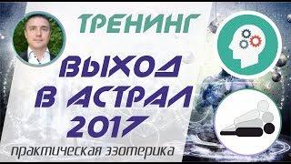 Евгений Грин - О тренинге выход в астрал 2017