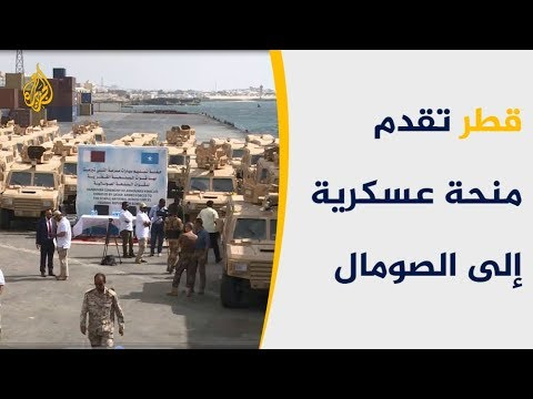 دعم عسكري قطري للصومال لمحاربة الإرهاب  - نشر قبل 4 ساعة
