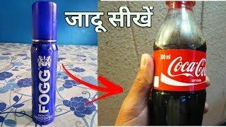 Fogg or coca coal appearing magic tricks revealed in hindi