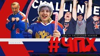 #ЧПХ –Чисто Питерский Хоккей. Выпуск 14