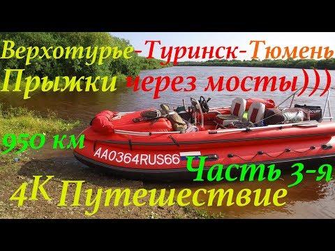 Путешествие по р.Тура 950 км. (ЧАСТЬ 3-Я)/ Верхотурье-Туринск-Тюмень/ По следам Ермака/4K