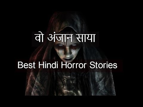 Horror Story In Hindi-अंजान साया-Scary Story In Hindi