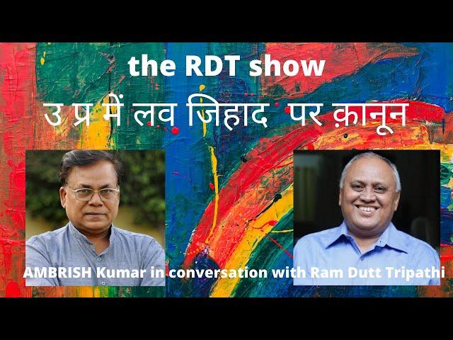The RDT Show : लव जिहाद पर उत्तर प्रदेश में नया क़ानून