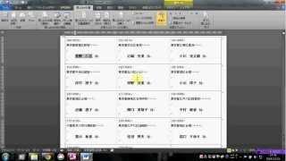 Word の差し込み文書機能を使って、ラベルを作成する方法を説明します。...