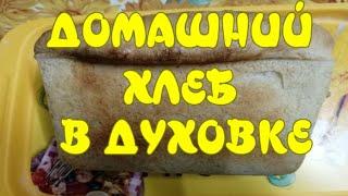 Рецепт и Выпечка Домашнего Белого Хлеба в Духовке Bread recipe