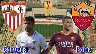 видео: Севилья - Рома | 1/8 финала Лиги Европы 12.03.20 | прогноз на футбол Обзор