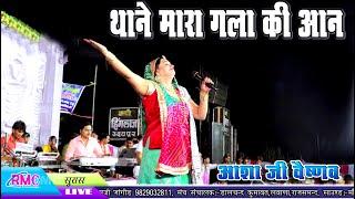 थाने मारा गला की आन !! Asha Vaishnav !! Superhit Bheruji Bhajan !! सुरास Live