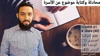 تومر A1 الدرس 40 كتابة موضوع عن العائلة ومحادثة TÖMER A1 Arapça 40 Aile hakkında kompozisyon yazmak