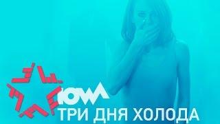 Скачать IOWA Три дня холода Аудио