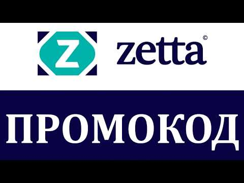 Промокод Zetta Страхование