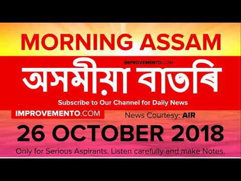 (অসমীয়া) ASSAM NEWS (Morning) 26 October 2018 Assam Current Affairs AIR