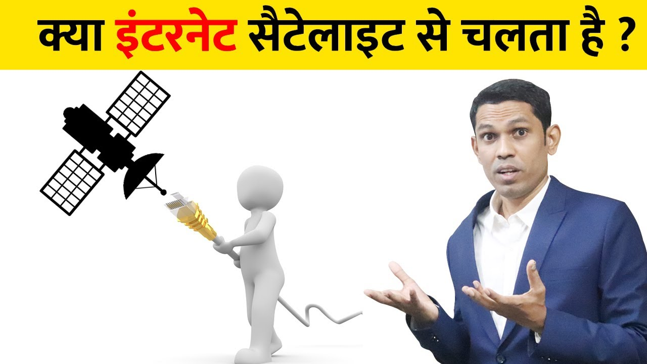 How Does Internet Work? Explained in Hindi|
