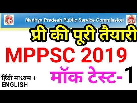 MPPSC 2019 PRELIMS MOCK TEST SERIES 1 MP GK gs MCQ MADHYA