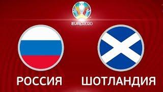 рОССИЯ  ШОТЛАНДИЯ ЕВРО 2020 ОТБОР  ОБЗОР FIFA-ВАНГА