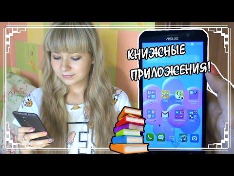 Мои Книжные Приложения На Телефоне!