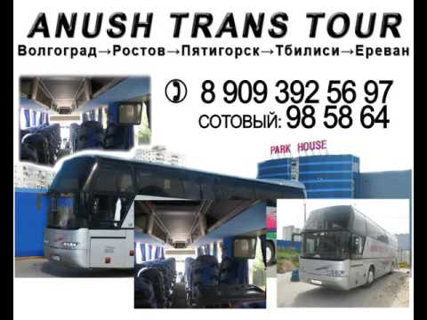Автобусы Волгоград- Ереван