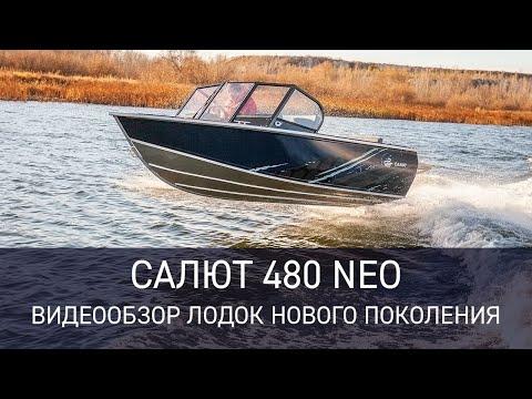 Новое поколение лодок - Салют 480 NEO. Краткий видеообзор.
