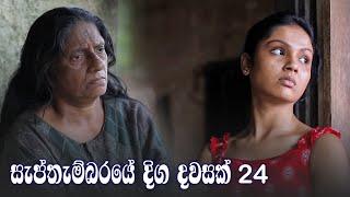 Septhembaraye Diga Dawasak | Episode 24 - (2021-09-12) | ITN Thumbnail