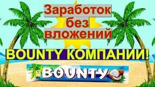 Bounty на 1000$ в месяц. Как заработать на криптовалюте без вложений?