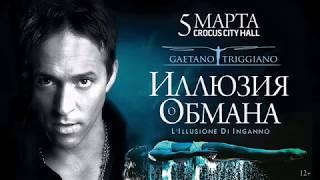 GAETANO TRIGGIANO ИЛЛЮЗИЯ ОБМАНА Москва Крокус Сити Холл 5 марта 2018