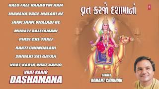 Vrat Karjo Dashama Gujarati Bhjans By Hemant Chauhan [Full Audio Songs Juke Box]