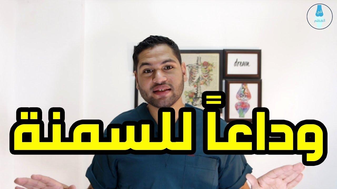 ودع السمنة قبل فتح الفيديو | أهم 5 أسرار خطيرة لخسارة الوزن دكتور كريم رضوان