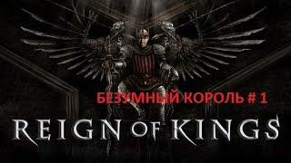 Reign of Kings #1 Русский царь