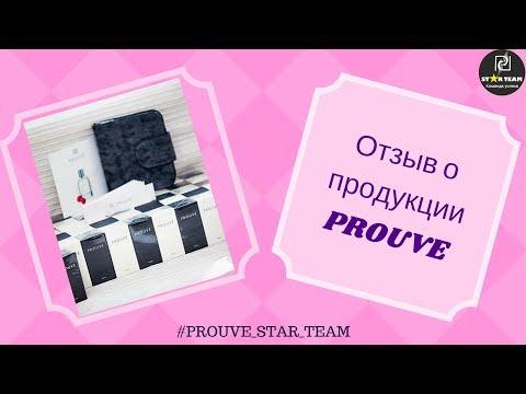 Отзыв о продукции PROUVE.