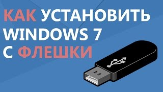Как установить windows 7 с флешки | Win setup from USB