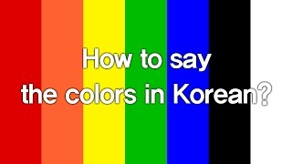 how to say the colors in korean?
